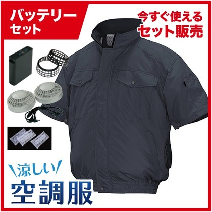 NSP 空調服立ち襟チタン【バッテリー黒ファンセット】 8209632 チャコールグレー4L ND-111A
