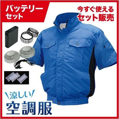 NSP 空調服立ち襟チタン【バッテリー黒ファンセット】 8209641 ブルー/チャコールL ND-111A