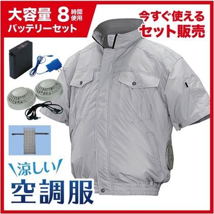 NSP 空調服【半袖】立ち襟チタン【大容量バッテリー白ファンセット】 8209649 シルバー3L ND-111B