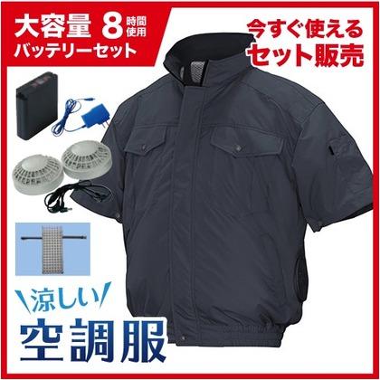 NSP 空調服【半袖】立ち襟チタン【大容量バッテリー黒ファンセット】 8209653 チャコールグレーL ND-111B