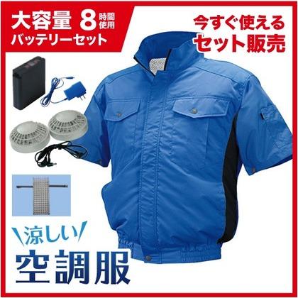 NSP 空調服【半袖】立ち襟チタン【大容量バッテリー黒ファンセット】 8209666 ブルー/チャコール2L ND-111B