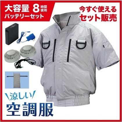 NSP 空調服【半袖】立ち襟チタン【大容量バッテリー白ファンセット】 8209680 シルバー4L ND-113B