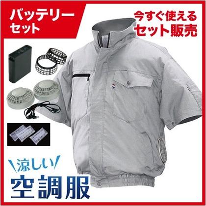 NSP 空調服立ち襟綿【バッテリー白ファンセット】 8209919 シルバー2L ND-201A