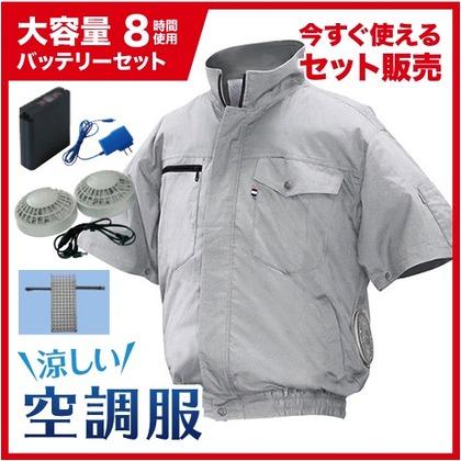 NSP 空調服【半袖】立ち襟綿【大容量バッテリー白ファンセット】 8210109 シルバー3L ND-201B