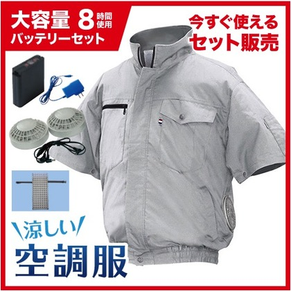 NSP 空調服【半袖】立ち襟綿【大容量バッテリー白ファンセット】 8210110 シルバー4L ND-201B
