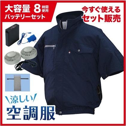 NSP 空調服【半袖】立ち襟綿【大容量バッテリー黒ファンセット】 8210114 ネイビー2L ND-201B