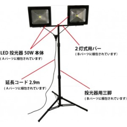 坂謙 LED投光器50W2灯三脚付 ZY-WL7002