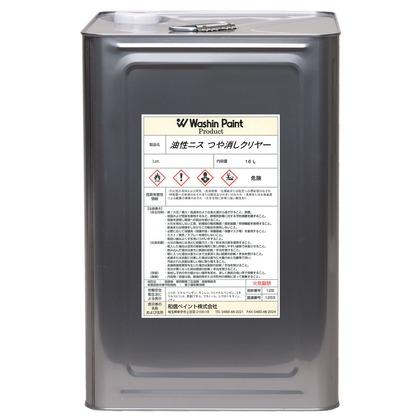 和信ペイント 油性ニス つや消しクリヤー 16L 950007