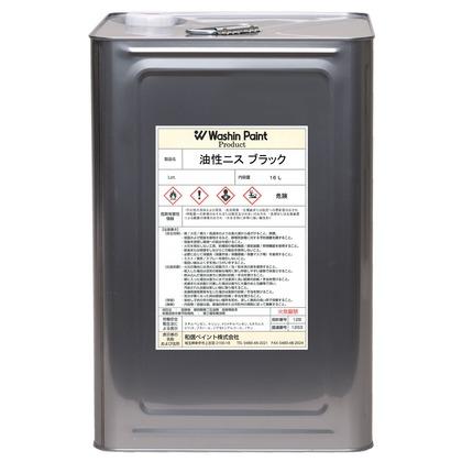 和信ペイント 油性ニス ブラック 16L 950093