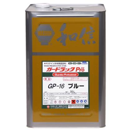 和信ペイント ガードラックプロ ブルー 16L 950125