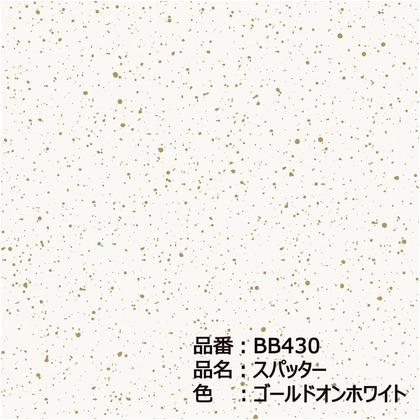 テンペーパー 貼ってはがせる壁紙シール テンペーパー TEMPAPER スパッタ― ゴールドオンホワイト 長さ10m 幅52cm BB430