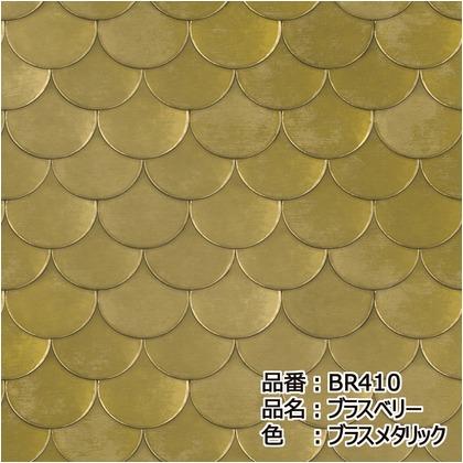 テンペーパー TEMPAPER 貼ってはがせる壁紙シール ブラスベリー ワンワールドブラスメタリック 長さ10m 幅52cm BR410
