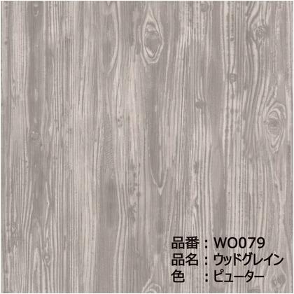 テンペーパー TEMPAPER 貼ってはがせる壁紙シール ウッドグレイン テキスチャード ピューター 長さ10m 幅52cm WO079