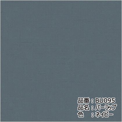 テンペーパー TEMPAPER 貼ってはがせる壁紙シール バーラップ ネイビー 長さ10m 幅52cm BU095