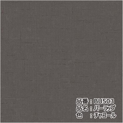 テンペーパー TEMPAPER 貼ってはがせる壁紙シール バーラップ チャコール 長さ10m 幅52cm BU503