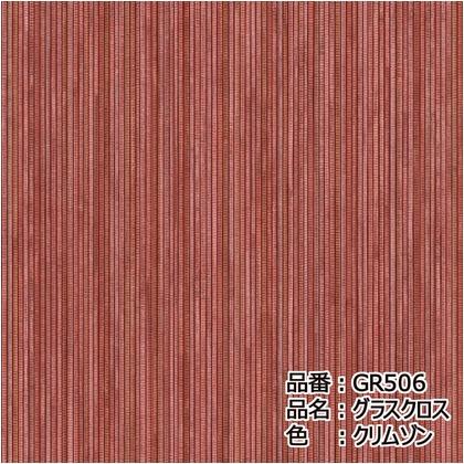 テンペーパー 貼ってはがせる壁紙シール テンペーパー TEMPAPER グラスクロス クリムゾン 長さ10m 幅52cm GR506