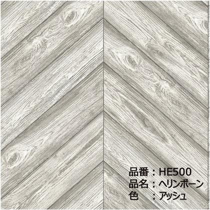 テンペーパー TEMPAPER 貼ってはがせる壁紙シール ヘリンボーン アッシュ 長さ10m 幅52cm HE500