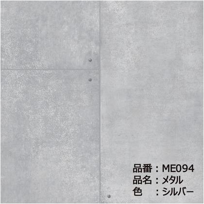 テンペーパー 貼ってはがせる壁紙シール テンペーパー TEMPAPER メタル シルバー 長さ10m 幅52cm ME094