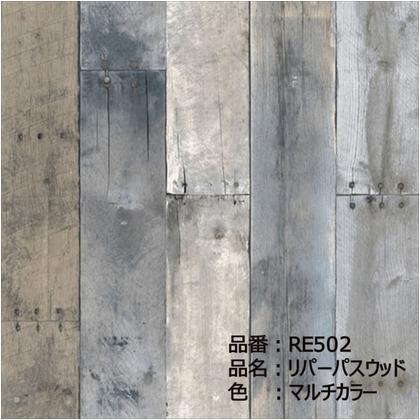 テンペーパー TEMPAPER 貼ってはがせる壁紙シール リパーパスウッド マルチカラー 長さ10m 幅52cm RE502