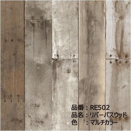 テンペーパー TEMPAPER 貼ってはがせる壁紙シール リパーパスウッド ウェザード 長さ10m 幅52cm RE504