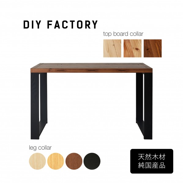 DIY FACTORY Working Desk W1000 クリア塗装 EKDS2A21070