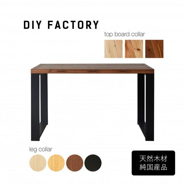 DIY FACTORY Working Desk W1000 ブラウン EKDS3A21070
