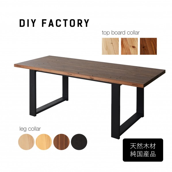 DIY FACTORY Wooden Table 無塗装 EKTS1S32080