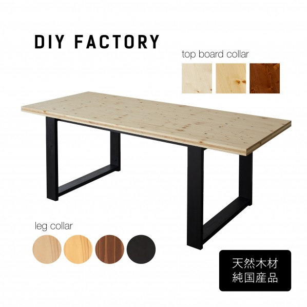 DIY FACTORY Wooden Table ブラウン EKTT3S42080