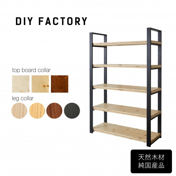 DIY FACTORY Wooden Shelf High ブラウン EKST3A30418
