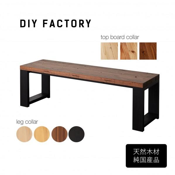 DIY FACTORY Bench クリア塗装 EKBS2S11440