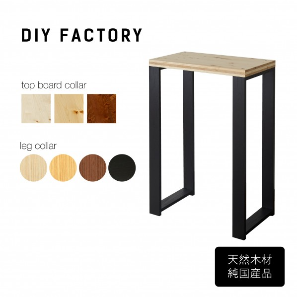 DIY FACTORY Counter Desk 無塗装 EKCT1A30740
