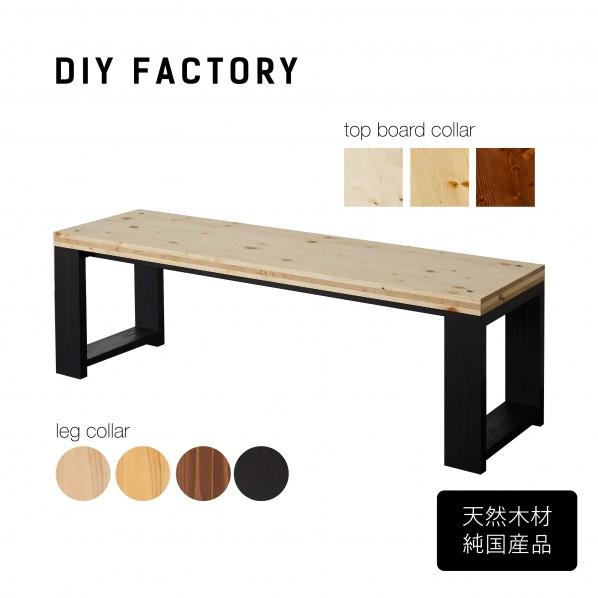 DIY FACTORY Bench 天板:ブラウン / 脚:クリア塗装 W1400 D400 H430 EKBT3S21440 1セット