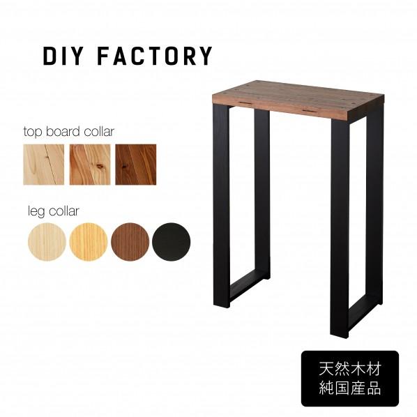 DIY FACTORY Counter Desk 天板:クリア塗装 / 脚:無塗装 W700 D400 H1000 EKCS2A10740 1セット