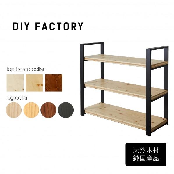 DIY FACTORY Wooden Shelf Middle クリア塗装 EKST2A40410