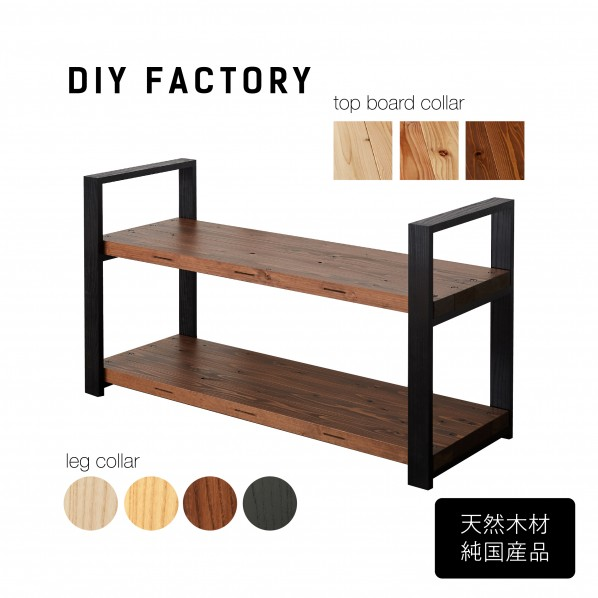 DIY FACTORY Wooden Shelf Low 天板:無塗装 / 脚:ブラウン W1200 D400 H658 EKSS1A30407 1セット