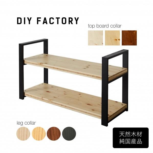 DIY FACTORY Wooden Shelf Low 天板:クリア塗装 / 脚:ブラック W1200 D400 H658 EKST2A40407 1セット