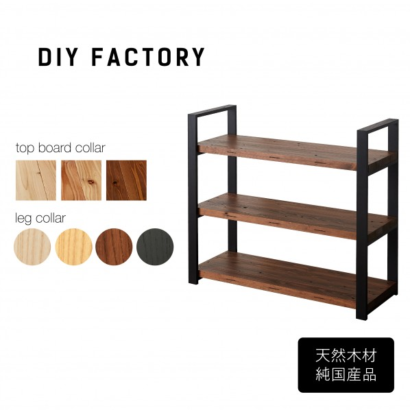 DIY FACTORY Wooden Shelf Middle 天板:ブラウン / 脚:クリア塗装 W1200 D400 H1043 EKSS3A20410 1セット