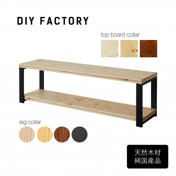 DIY FACTORY AV Board 天板:クリア塗装 / 脚:ブラウン W1600 D400 H467 EKAT2A31640 1セット