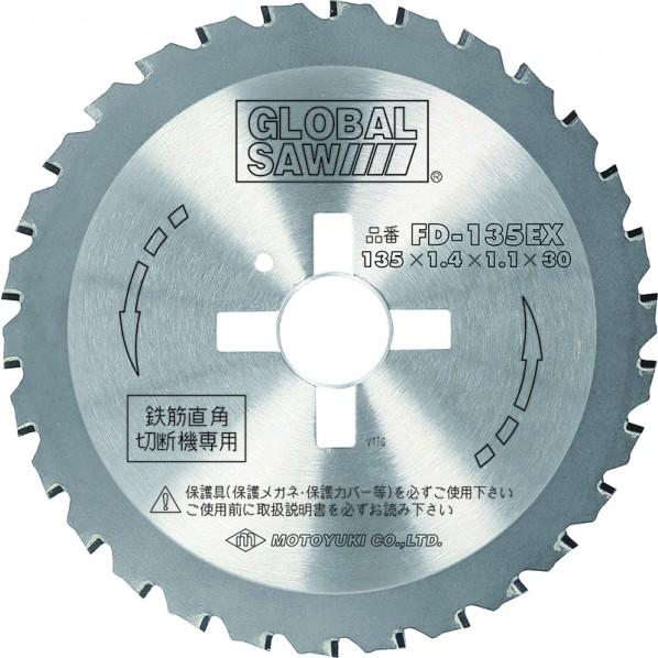 モトユキ グローバルソー・鉄筋(5枚入) 外径:135 刃厚:1.4 本体厚:1.1(mm) FD-135EX 1個