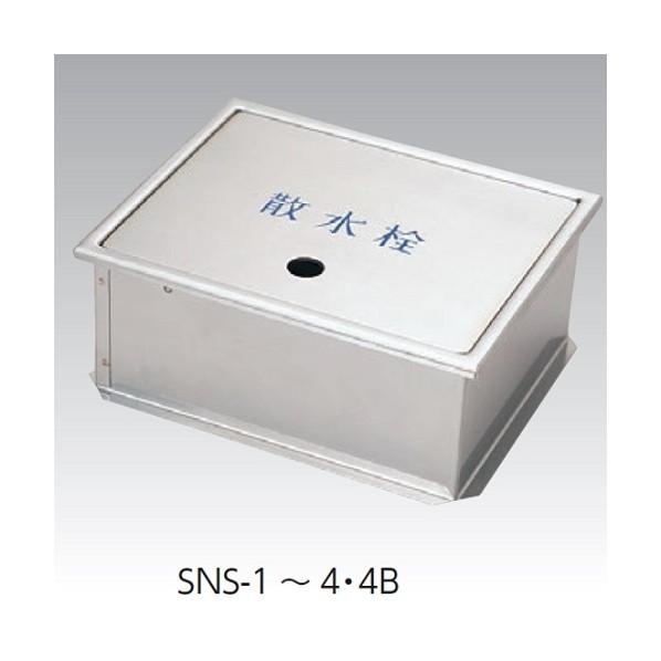 アウス ステンレス製散水栓BOX土間埋設型(蓋収納式) SNS-1 235x190x95H 1個