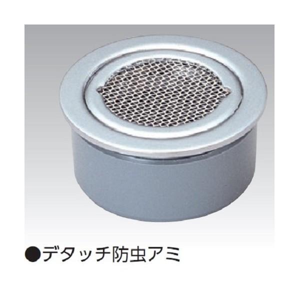 アウス 脱着式防虫目皿(VP・VU兼用) D-3BZ-PU 200 1個