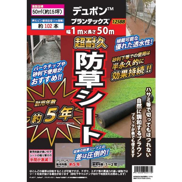 デュポン 防草シートプランテックス 幅1m×長さ50m 125BB 雑草対策 1枚