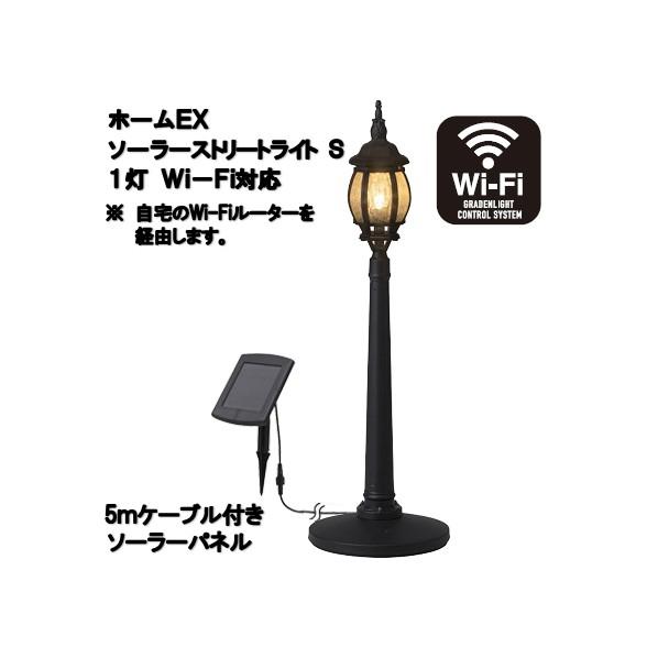 タカショー ホームEX ソーラー ストリートライト 1灯 S Wi-Fi 約幅35cm×奥行35cm×高さ109cm LSW-EX06S 1個