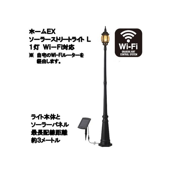 タカショー ホームEX ソーラー ストリートライト 1灯 L Wi-Fi 約幅26cm×奥行23cm×高さ218.5cm LSW-EX06L 1個