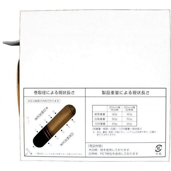 光モール 木目プロテープ ダークウッド 幅:30mm長さ:50m NO1719 1個