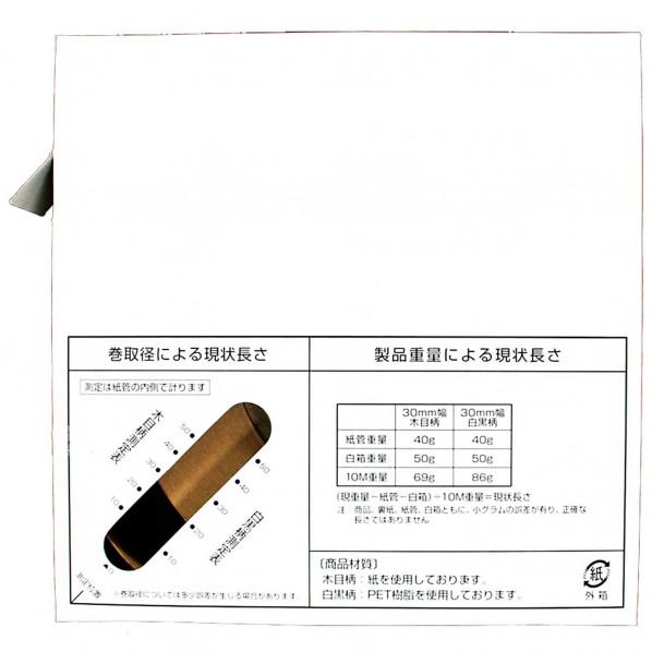 光モール 木目プロテープ チェリーウッド 幅:30mm長さ:50m NO1724 1個