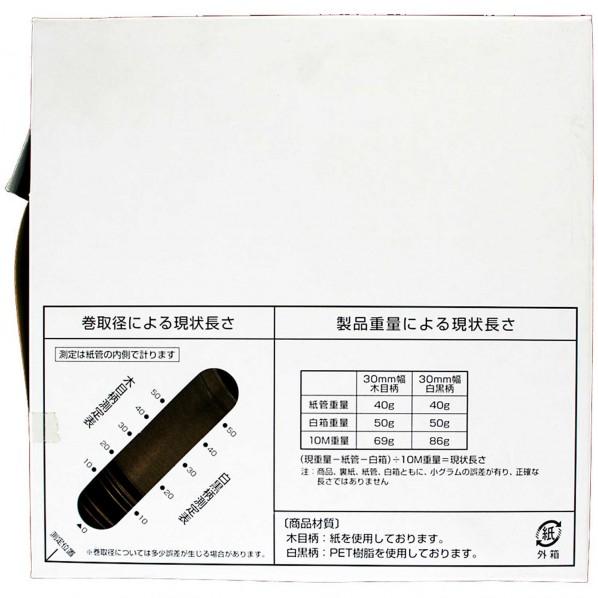 光モール 木目プロテープ ブラックウッド 幅:30mm長さ:50m NO1739 1個
