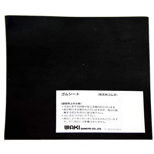 和気産業 ゴムシート 長巻 黒 厚み:1mm幅:200mm長さ:20m 1個