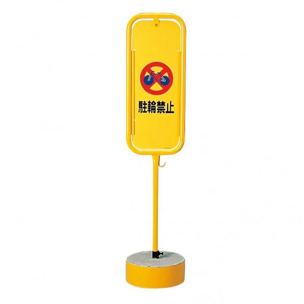 (株)日本緑十字社 S-7410K 安全標識 114111 1個