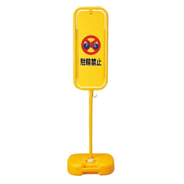 (株)日本緑十字社 S-7410P 安全標識 114112 1個
